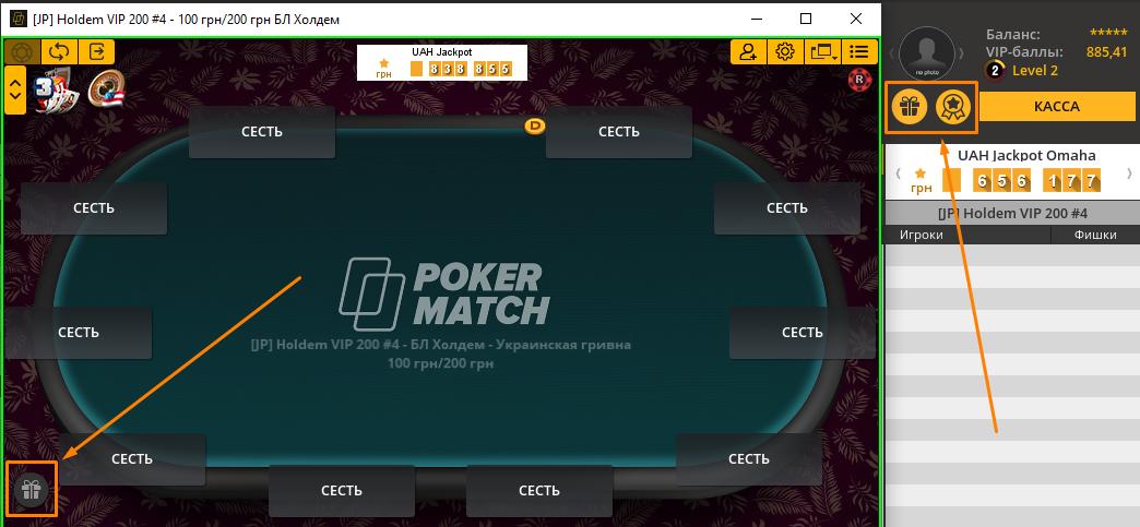 Обновление клиента ПокерМатч
