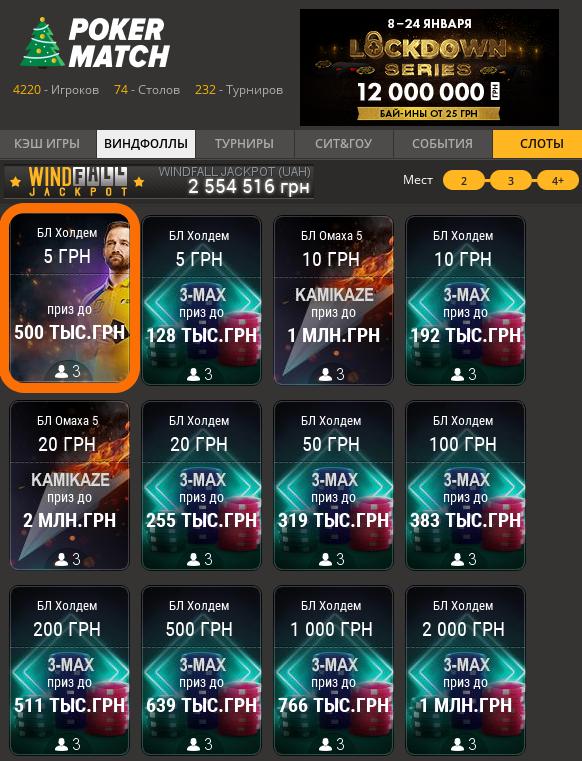 Расписание фрироллов в руме Pokermatch.