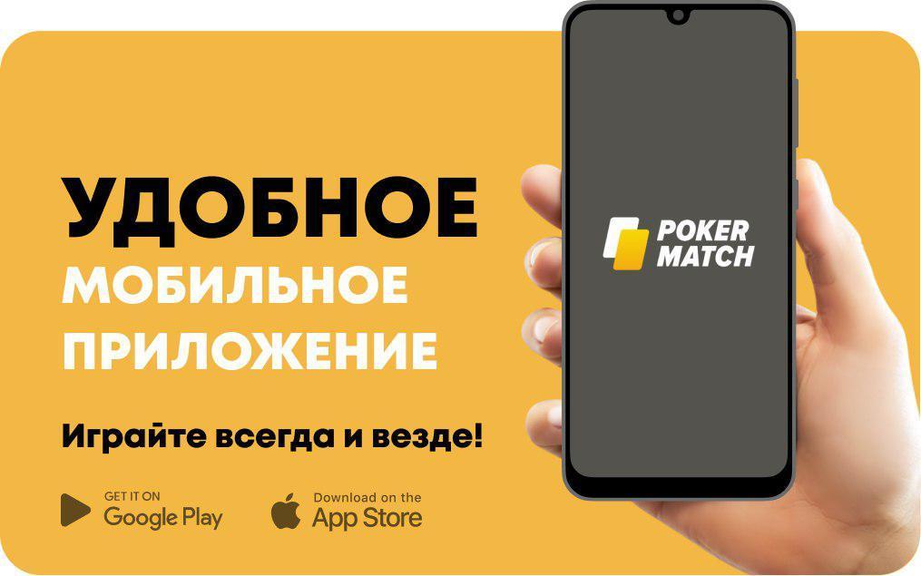 Мобильное приложения Покерматч для Android и iOS устройств.