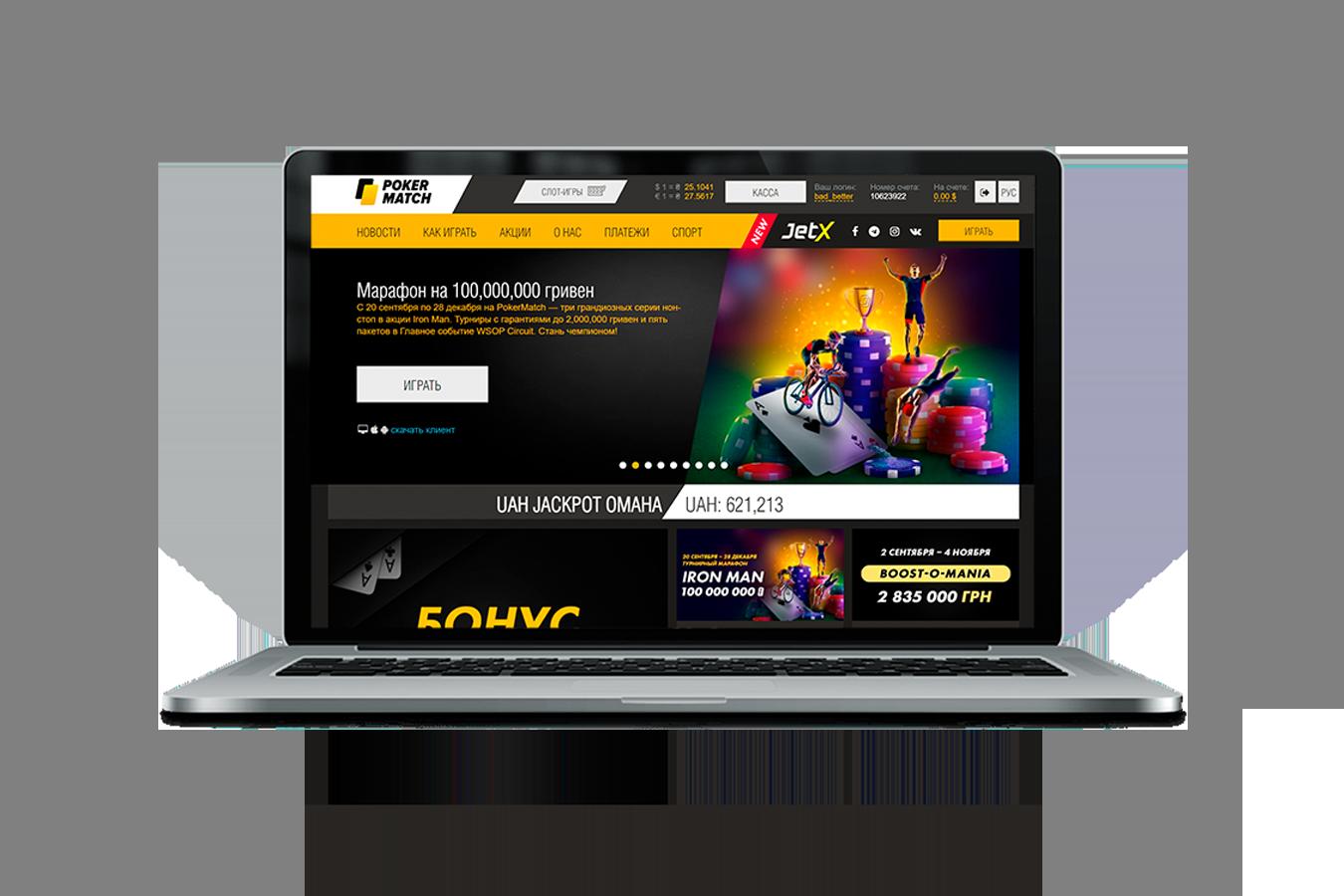 Официальный сайт Покерматч для игры в покер.